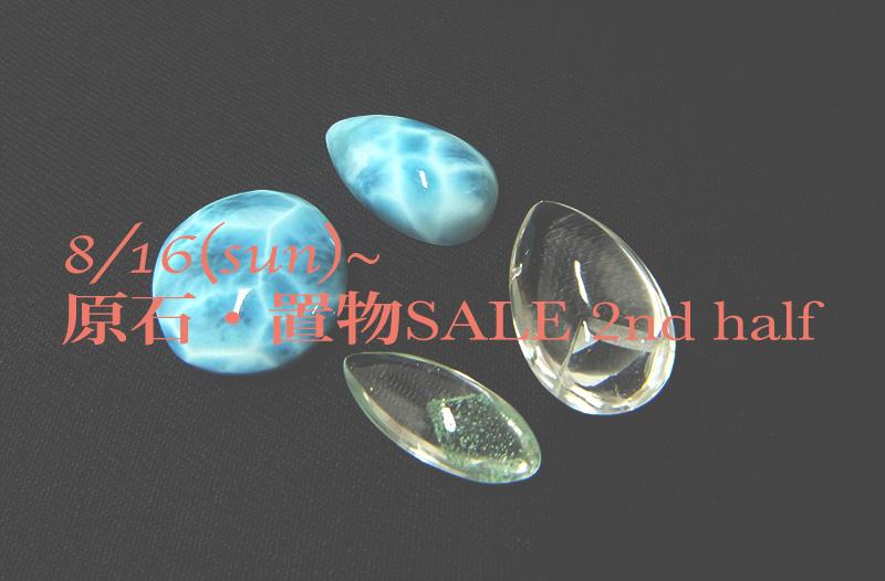 原石SALE商品