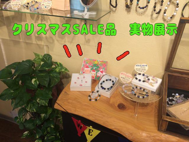 心斎橋 本店☆クリスマスSALE実物展示中