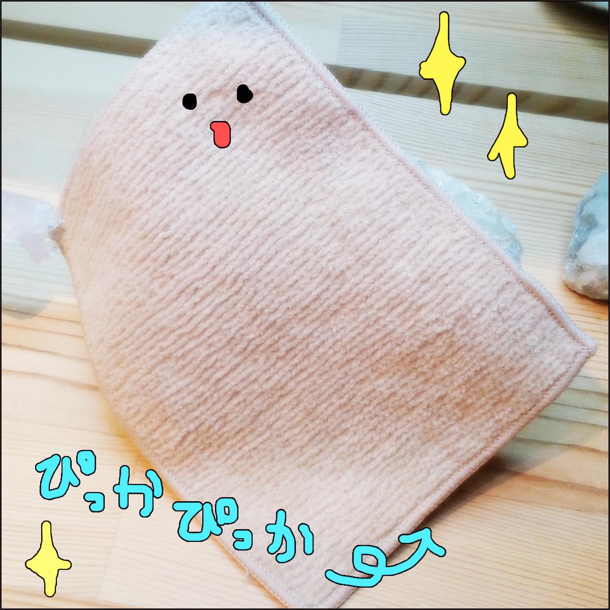 ぴかーん☆マイクロファイバー with こやっし☆