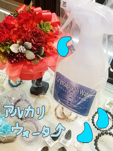 年末大掃除に☆パワーストーン ウォーター