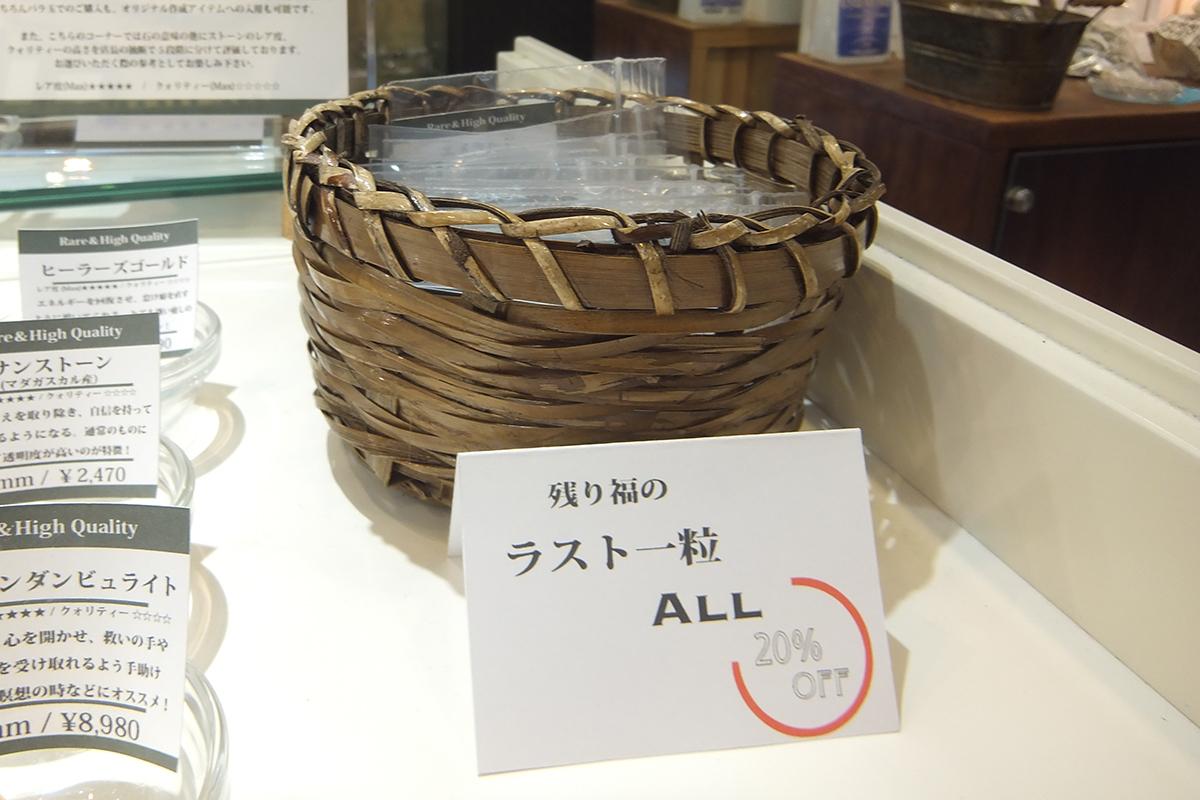 【ラスト一玉コーナー】追加情報 @心斎橋筋店