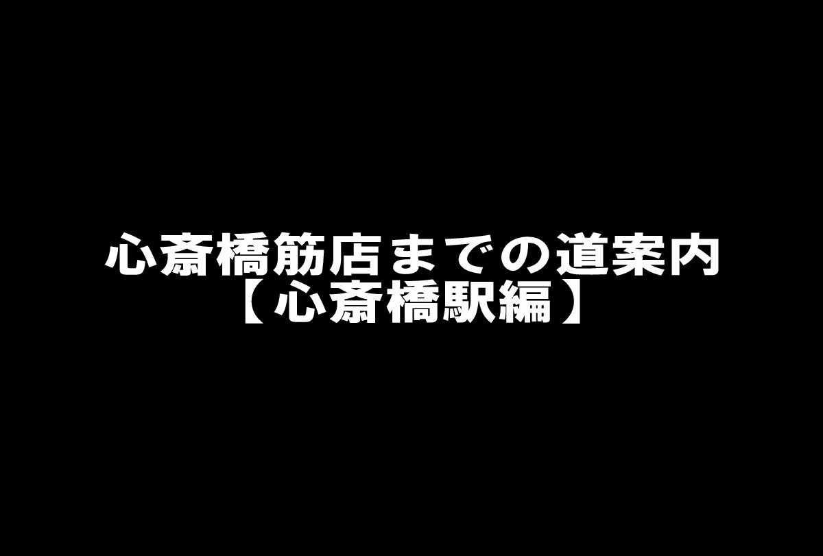 心斎橋駅からの道案内@心斎橋筋店