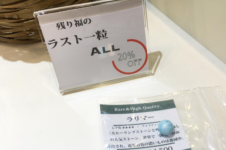 ラスト一玉コーナー情報@心斎橋筋店
