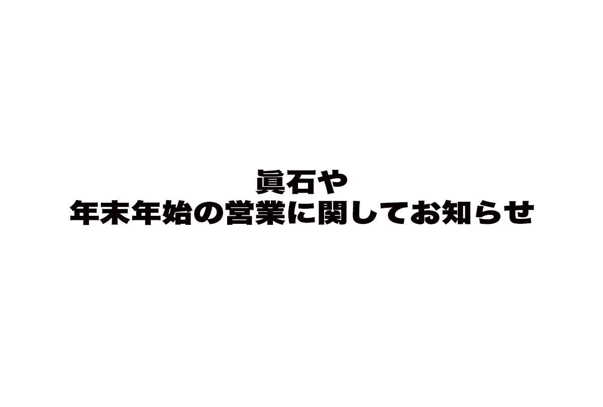 年内の営業は28日17時まで!@心斎橋筋店