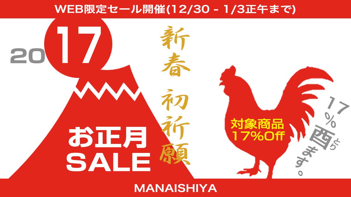 梅田店の新年ご祈願セール商品@梅田