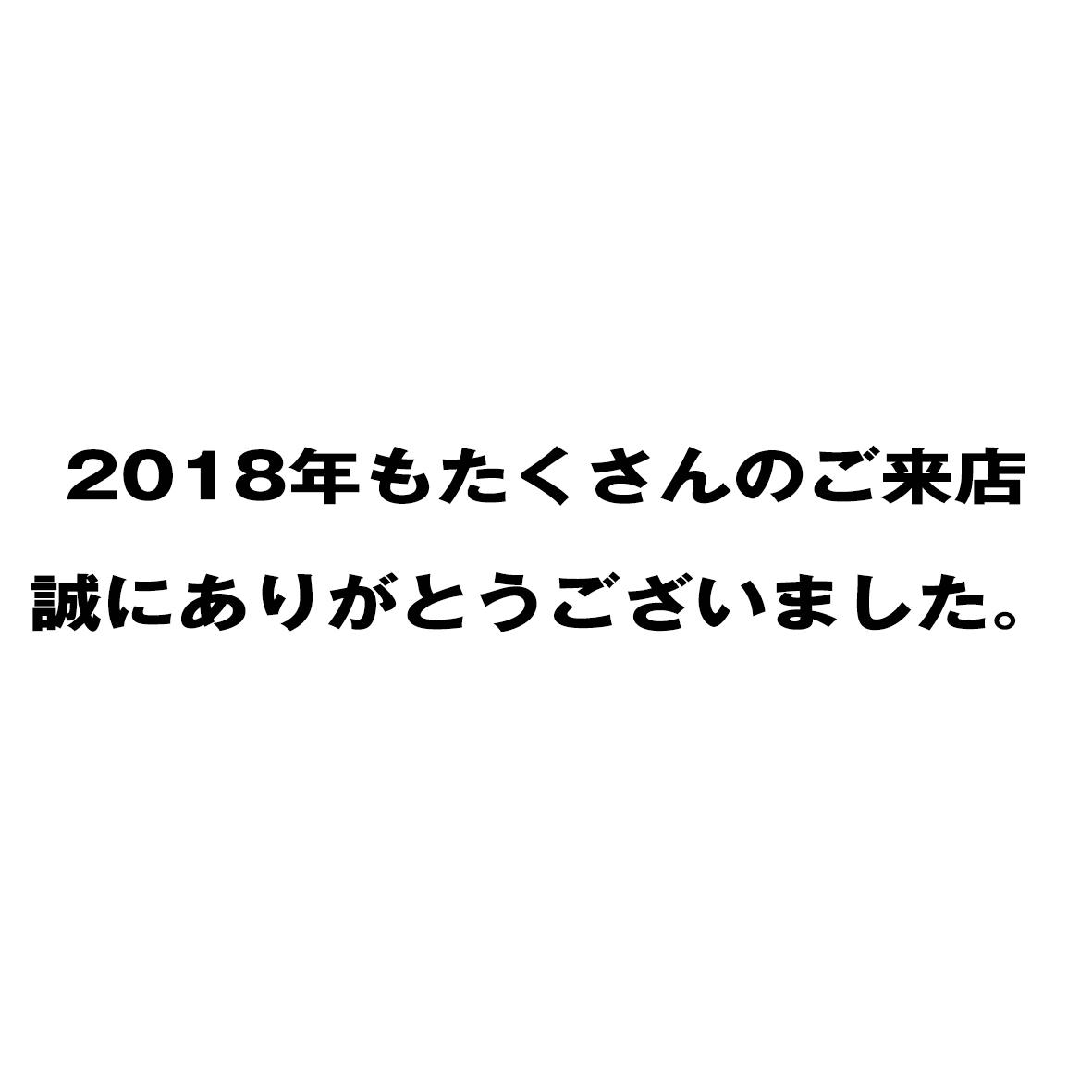 2018年もありがとうございました!!