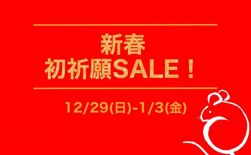 【WEBストア限定】2020年初祈願セール!